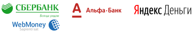 Сбербанк, альфа банк, яндекс деньги, webmoney