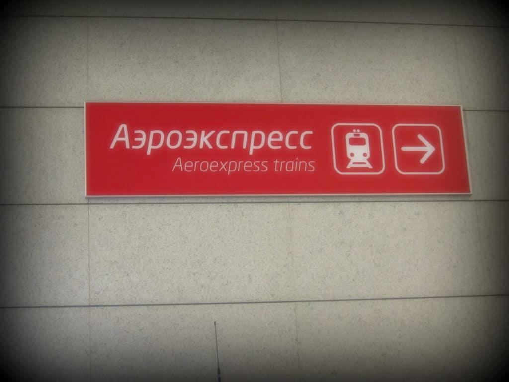Аэроэкспресс Домодедово указатель