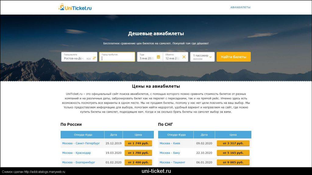 дешевые авиабилеты Юнитикет.ру