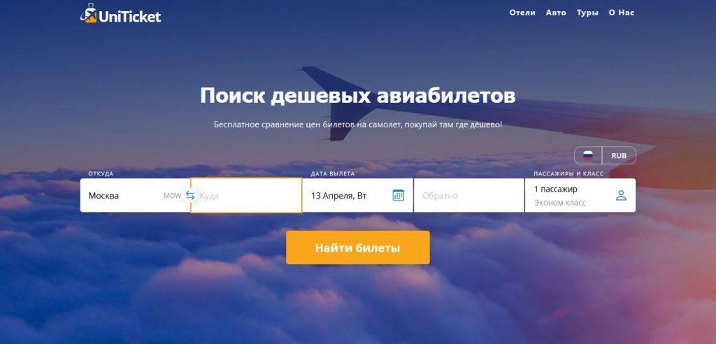uniticket.ru