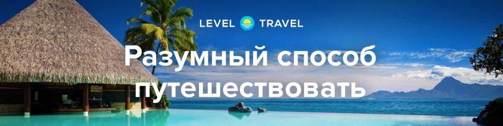 ЛевелТрэвел сайт дешевые туры