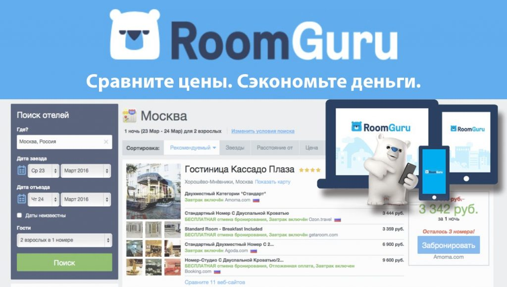 RoomGuru Румгуру дешевое бронирования