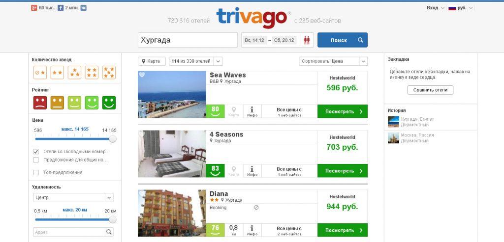Trivago Триваго сайт бронирования жилья на отдых