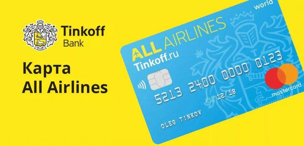 По карте Тинькофф All Airlines кэшбек с главных туристических платежей - до 10%