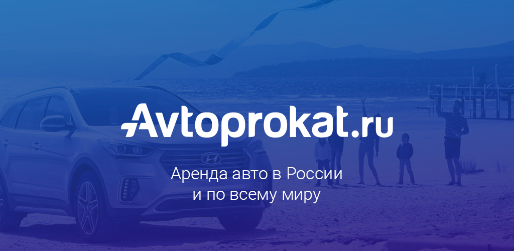 Avtoprokat.ru арендовать машину логотип