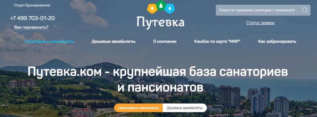 официальный сайт Путевка.ком