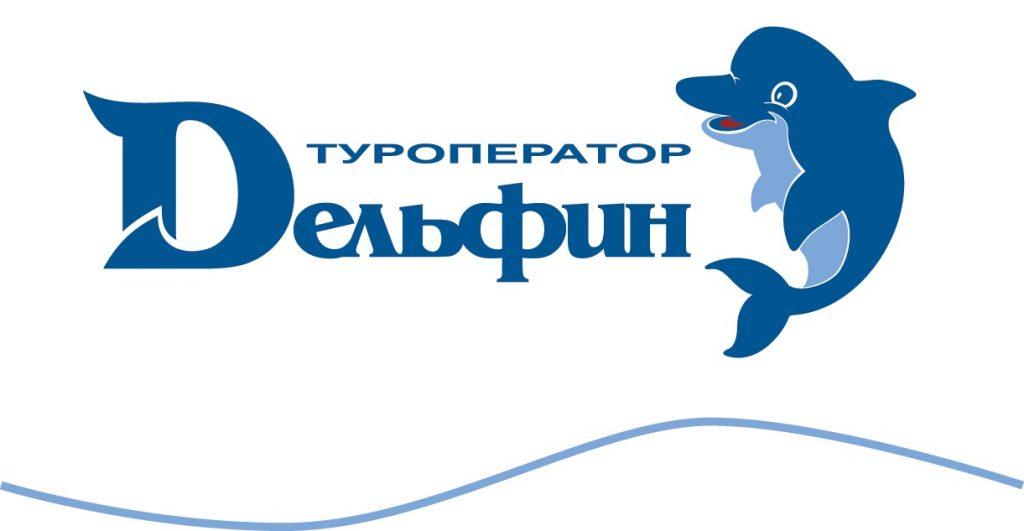 Туроператор Дельфин туры по России экскурсии