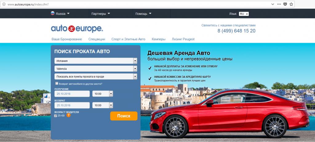 Autoeurope.ru сайт автомобиль