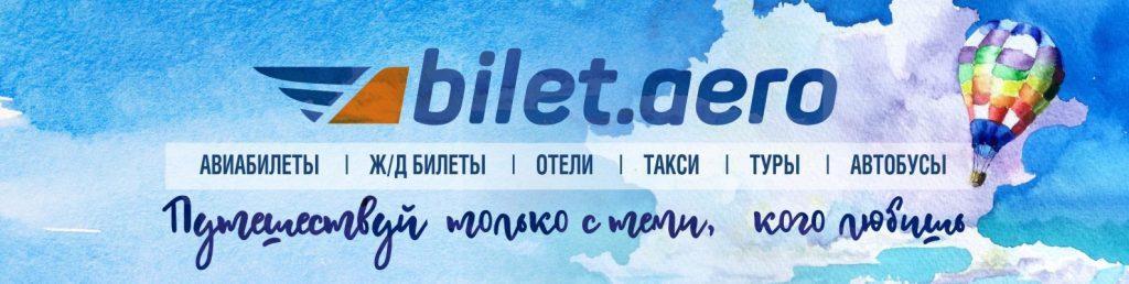 Bilet.aero бронирование авиабилетов