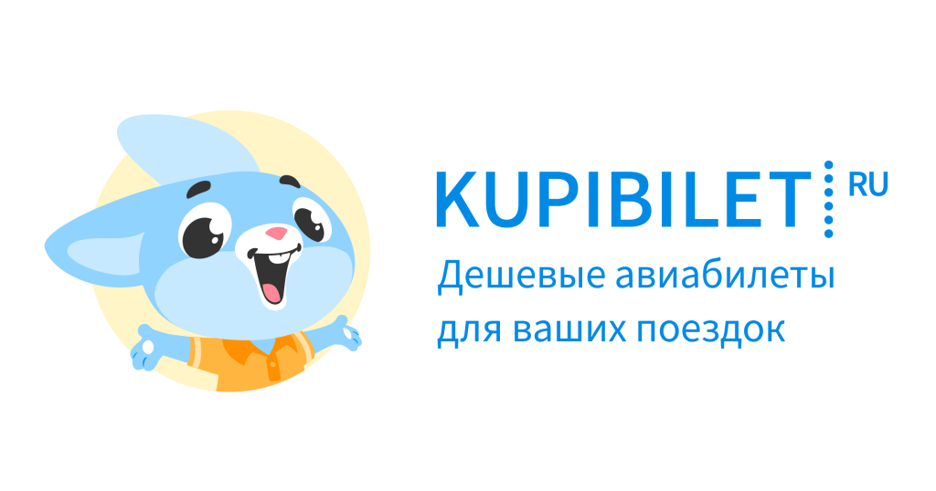 Kupibilet.ru бронирование авиабилетов