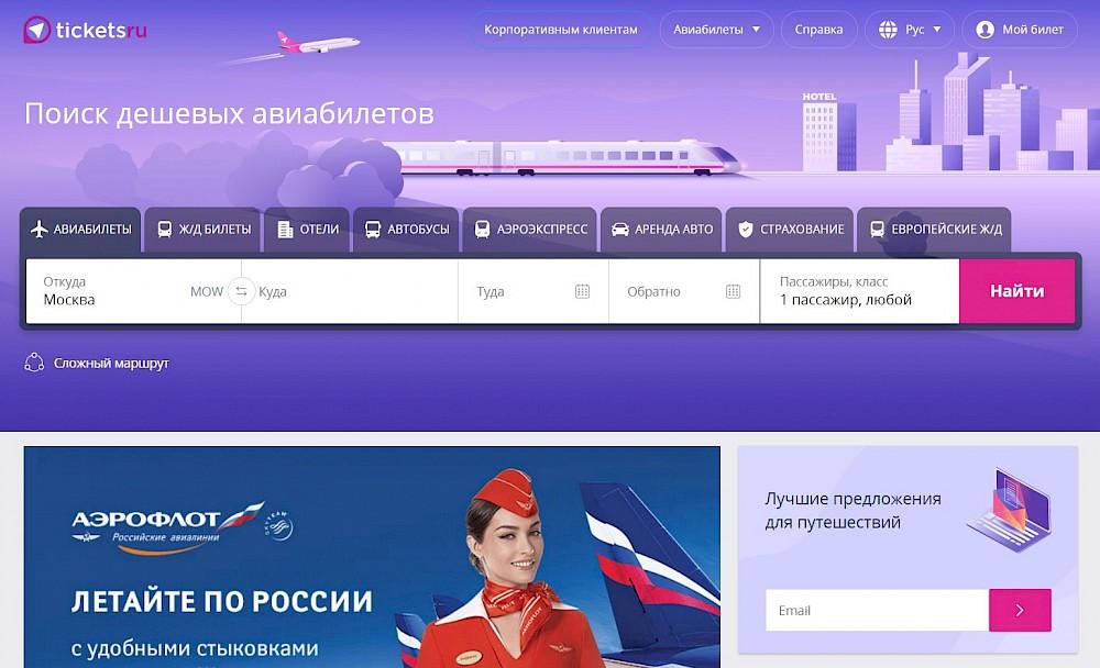 Tickets.ru купить авиабилет онлайн