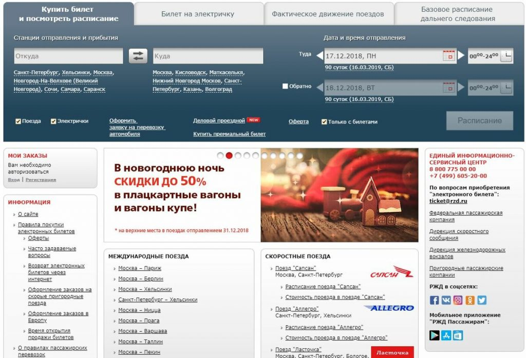 Официальный сайт РЖД билеты на поезд