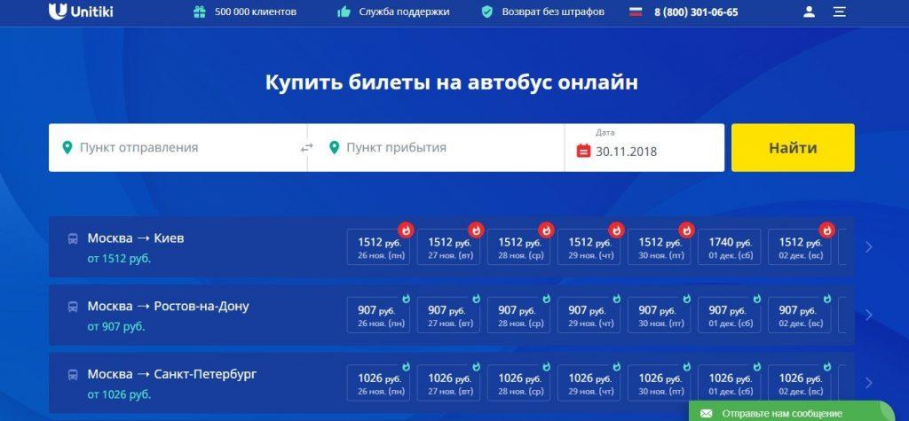 Unitiki билеты на автобус в интернете