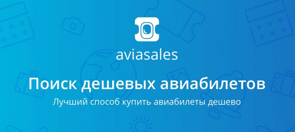 Aviasales.ru поиск авиабилетов