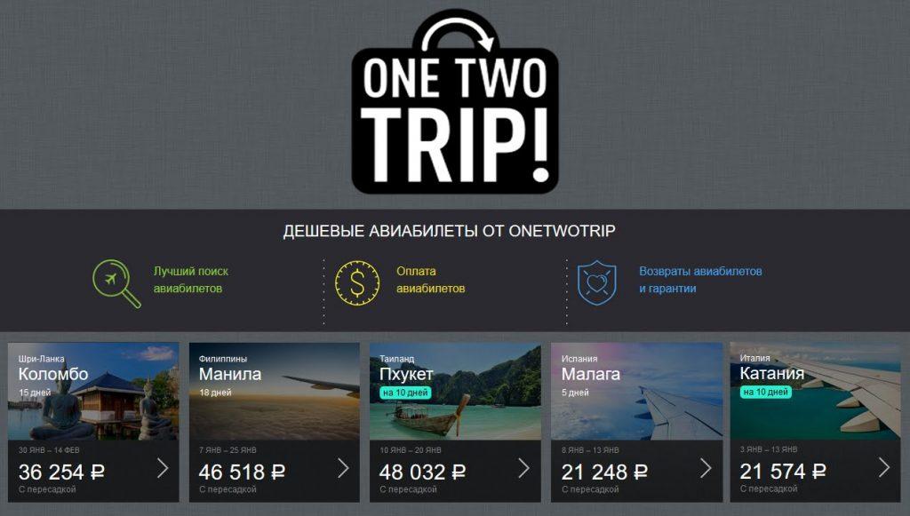 OneTwoTrip.com поиск авиабилетов