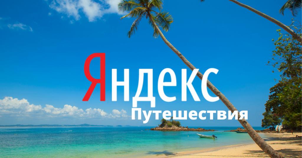 Travel.yandex.ru бронирование авиабилетов