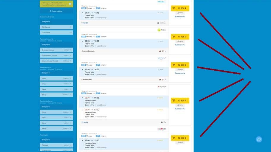 купить билет на самолет интернет