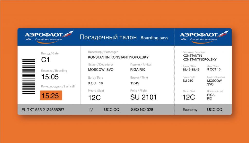 Авиабилет купить оформить онлайн в интернете
