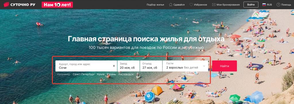 Суточно.ру официальный сайт