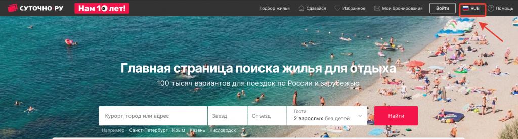 бронирование отеля онлайн на Суточно.ру