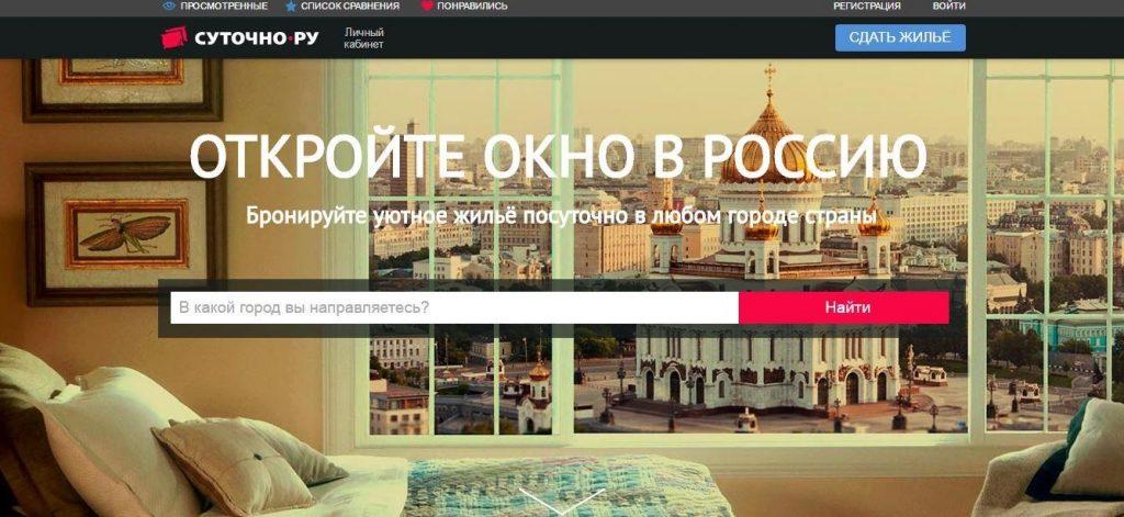 Инструкция сайт Суточно.ру